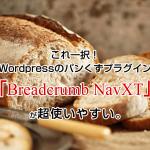 これ一択!Wordpressのパンくずプラグイン「Breadcrumb NavXT」が超使いやすい。