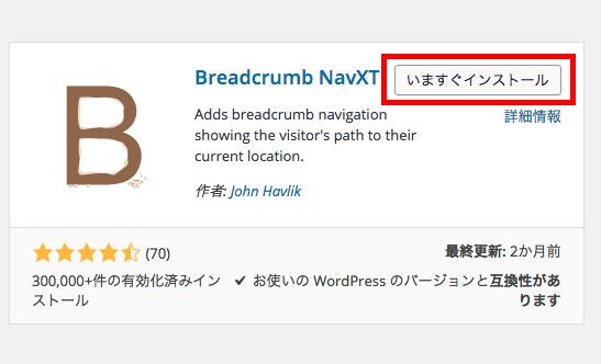Breadcrumb_NavXT_install02