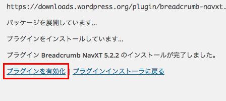 Breadcrumb_NavXT_install03