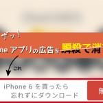 広告ウザッ!iPhoneアプリの広告を瞬殺で消す方法!