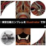 【オリジナル追加】簡単すぎ!東京五輪エンブレムをIllustratorで作ってみた。