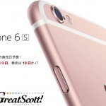 iPhone6sの発売日予想!発表は9月9日で、発売は18日か