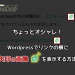 ちょっとオシャレ!Wordpressでリンクの横に矢印の画像を表示する方法!