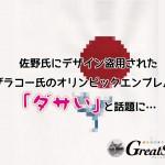 ダサッ!佐野氏にデザイン盗用されたザラコー氏のオリンピックエンブレムがダサいと話題に…