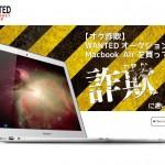【オク詐欺】WANTEDオークションでMacBook Airを買って詐欺に遭いかけた話。