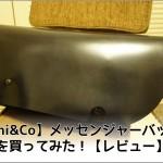 【Uni&Co】メッセンジャーバックSを買ってみた!【レビュー】