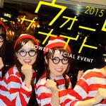 見逃すな!名古屋近郊のハロウィンイベント10選まとめ【 2015年版】