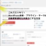 これでスッキリ!WordPress本体・プラグイン・テーマの自動更新通知を非表示にする方法