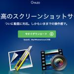 Macスクショの決定版!gifアニも簡単に作成できるGyazoが便利すぎる。