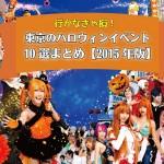 行かなきゃ損!東京のハロウィンイベント10選まとめ【 2015年版】