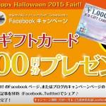 【2015年10月分】JCBギフトカードプレゼントキャンペーンのお知らせ