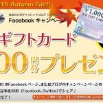 【2015年11月分】JCBギフトカードプレゼントキャンペーンのお知らせ
