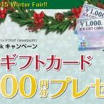 【2015年12月分】JCBギフトカードプレゼントキャンペーンのお知らせ