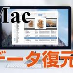 Macのバックアップならこれ!EaseUSの「Data Recovery Wizard」購入レビュー