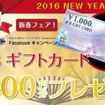 【2016年1月分】JCBギフトカードプレゼントキャンペーンのお知らせ