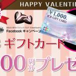 【2016年2月分】JCBギフトカードプレゼントキャンペーンのお知らせ