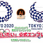 Illustratorで東京オリンピック「だいたい公式エンブレム」を作成してみました。