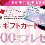 【2016年4月分】JCBギフトカードプレゼントキャンペーンのお知らせ