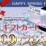 【2016年5月分】JCBギフトカードプレゼントキャンペーンのお知らせ
