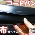 【レビュー】Warmth Crafts Manufacturerの財布を買いました。【コードバン】