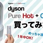 【レビュー】dyson Pure Hot + Cool買ってみた!【評判】