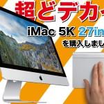 【レビュー】画質綺麗すぎ!iMac Retina MK472J/Aを購入しました!【評判】