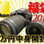 今年は大当たり!Nikonの7万円福袋を買いに神戸三田プレミアムアウトレットに行ってきた!