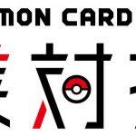 ポケモンカードゲーム企業対抗戦まとめ